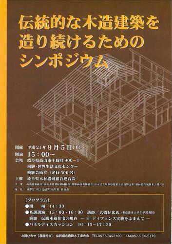 090829takayama1-1.jpg