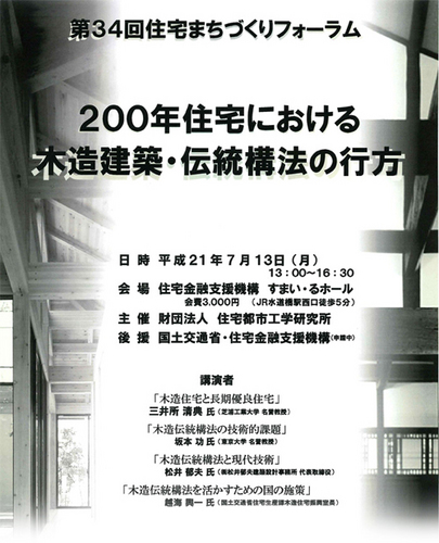 34machidukuriforamu_001.jpg