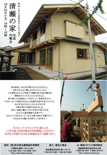 nonmap_kiyoseno_ie_kansei.jpg