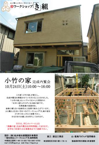 nonmap_kotakeno_ie_kansei.jpg