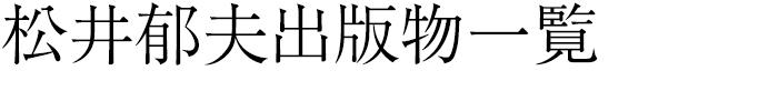 松井郁夫出版物一覧