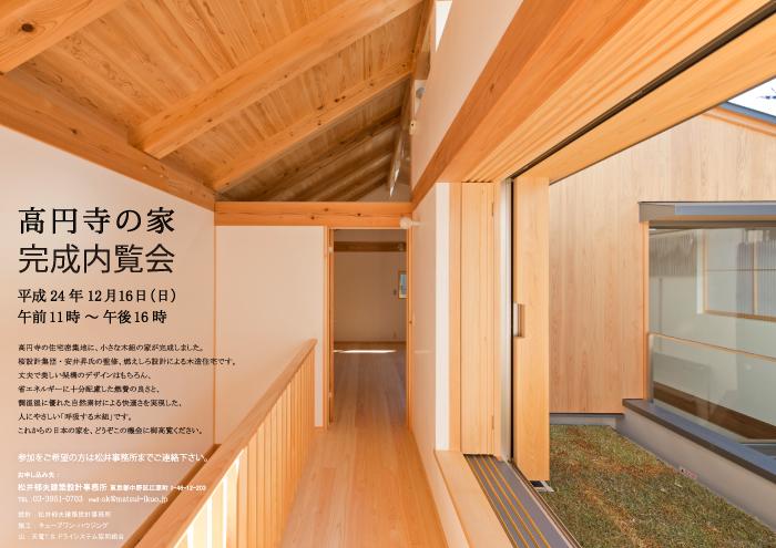 121216高円寺の家完成内覧会