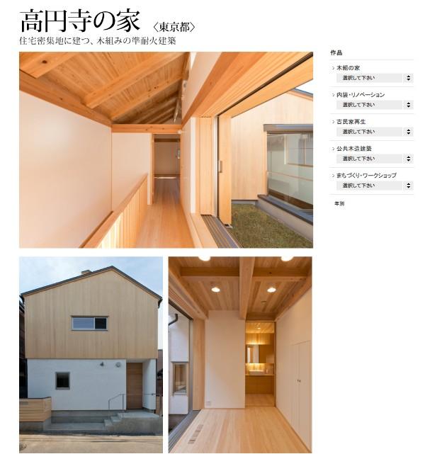 木組みの家「高円寺の家」の作品集ができました
