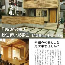 木組みの家「所沢の家2」お住まい見学会