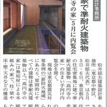 木組みの家「高円寺の家」お住まい内覧会案内新建ハウジング