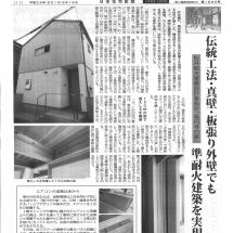木組みの家「高円寺の家」住宅新聞