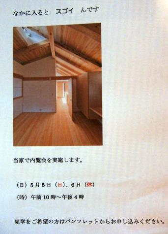 木組みの家「高円寺の家」内覧会の案内