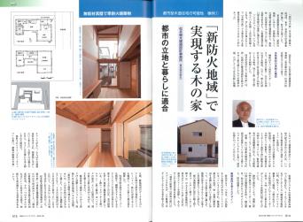 新建ハウジング「新防火地域で実現する木の家」