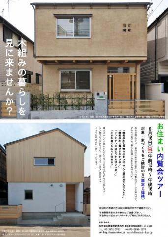 木組みの家内覧会ツアーのご案内(2013.6.16)