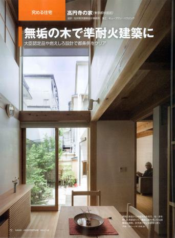 日経アーキテクチュア究める住宅「高円寺の家」
