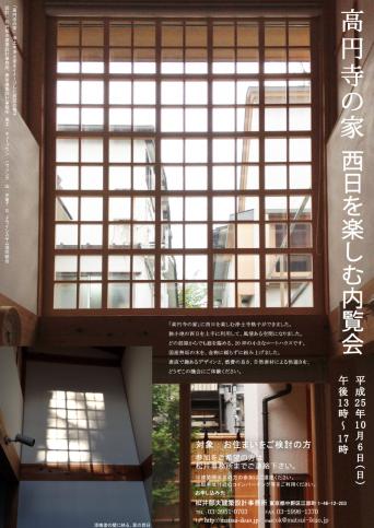 木組の家「高円寺の家」西日を楽しむ内覧会