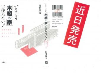 木組み 木の家 松井郁夫