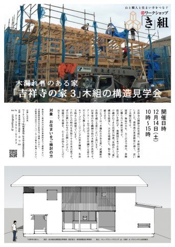 木組みの家「吉祥寺の家3」構造見学会案内2