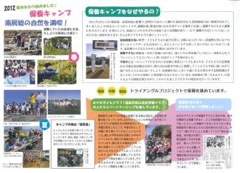 福島支援 放射能