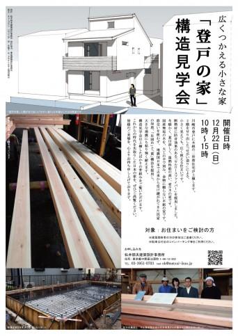 木組みの家構造見学会「登戸の家」