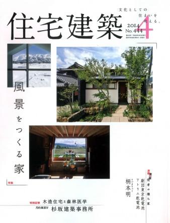 住宅建築4月号表紙「南房総の家」