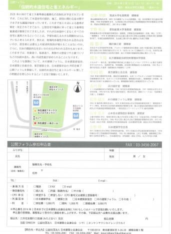 14213foramu_ページ_2