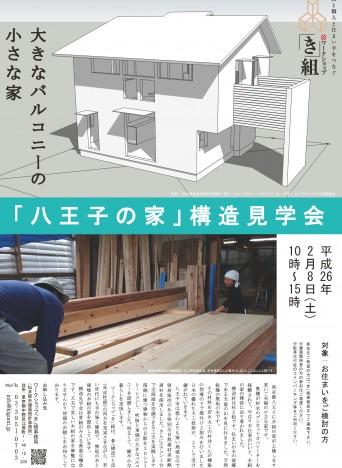 八王子の家構造見学会PDF用
