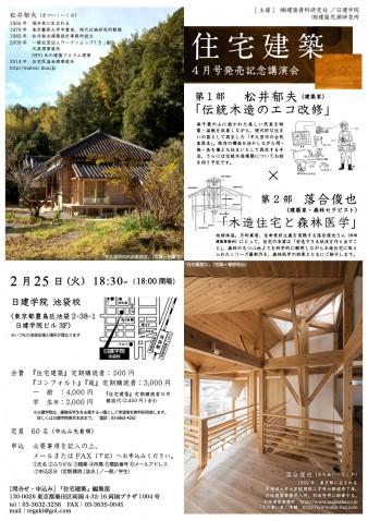 松井郁夫「住宅建築講演会伝統木造のエコ改修」