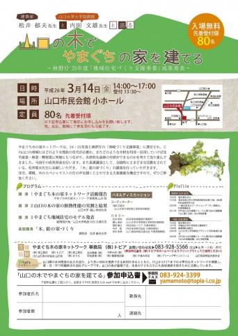 140314yamaguchi