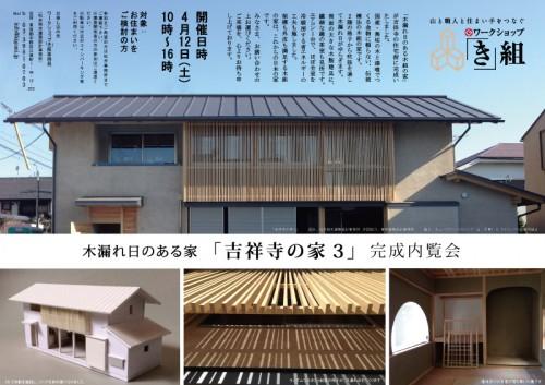 木組みの家「吉祥寺の家3」完成内覧会