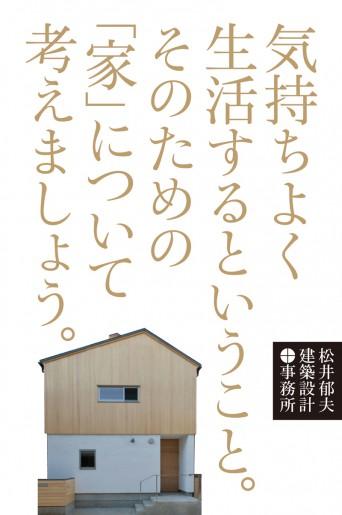 松井事務所小冊子表紙