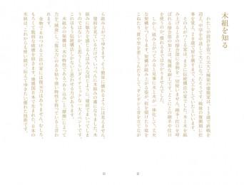 松井事務所小冊子エッセイ