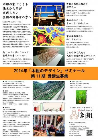 2014「木組のデザイン」ゼミナール募集