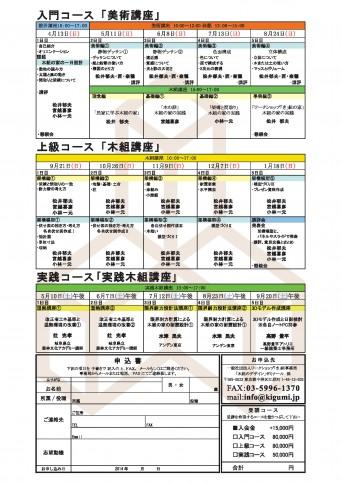 2014「木組のデザイン」ゼミナールスケジュール