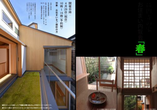 木組みの家「高円寺の家」内覧会春