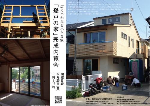 木組みの家「登戸の家」完成内覧会案内