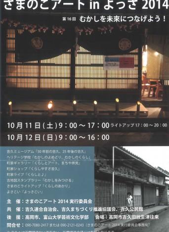 yossa2014_1