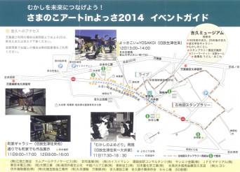 yossa2014_2