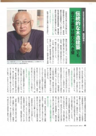 日経HB「伝統構法で省エネ」