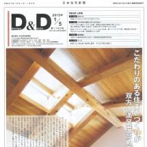 日本住宅新聞「高円寺の家」