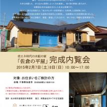 木組みの家「佐倉の平屋」完成内覧会