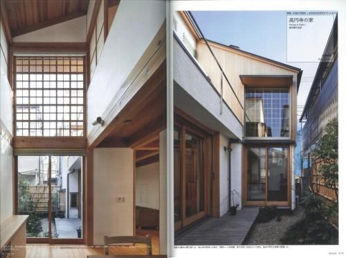 住宅特集2015年4月号「高円寺の家」