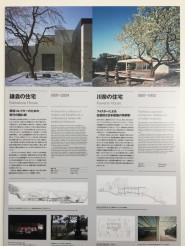 日本の住宅を設計していました