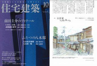 古民家の用と美に学ぶ 京町家の真実