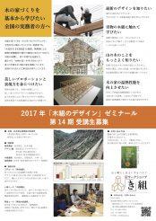 2017木組みゼミ募集