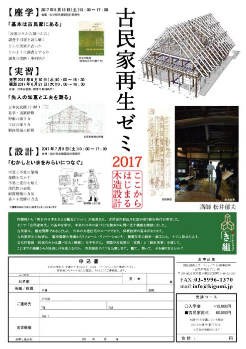 2017 古民家再生ゼミ
