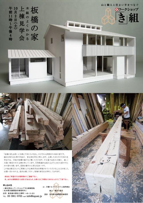 100918itabashino_ie_kengaku1.jpg