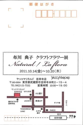 110924nunokawa_noriko_2.jpg