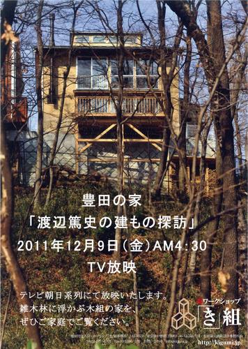 111124tatemono_tanobou.jpg