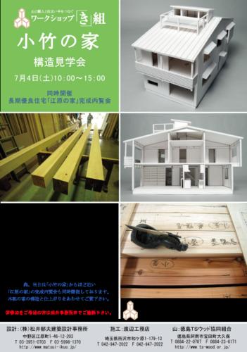 kotakeno_ie_nonmap.png