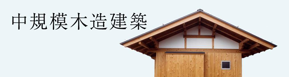 中規模木造建築