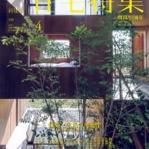 住宅特集2015年4月号表紙