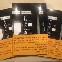 新刊本「古民家への道」 発刊